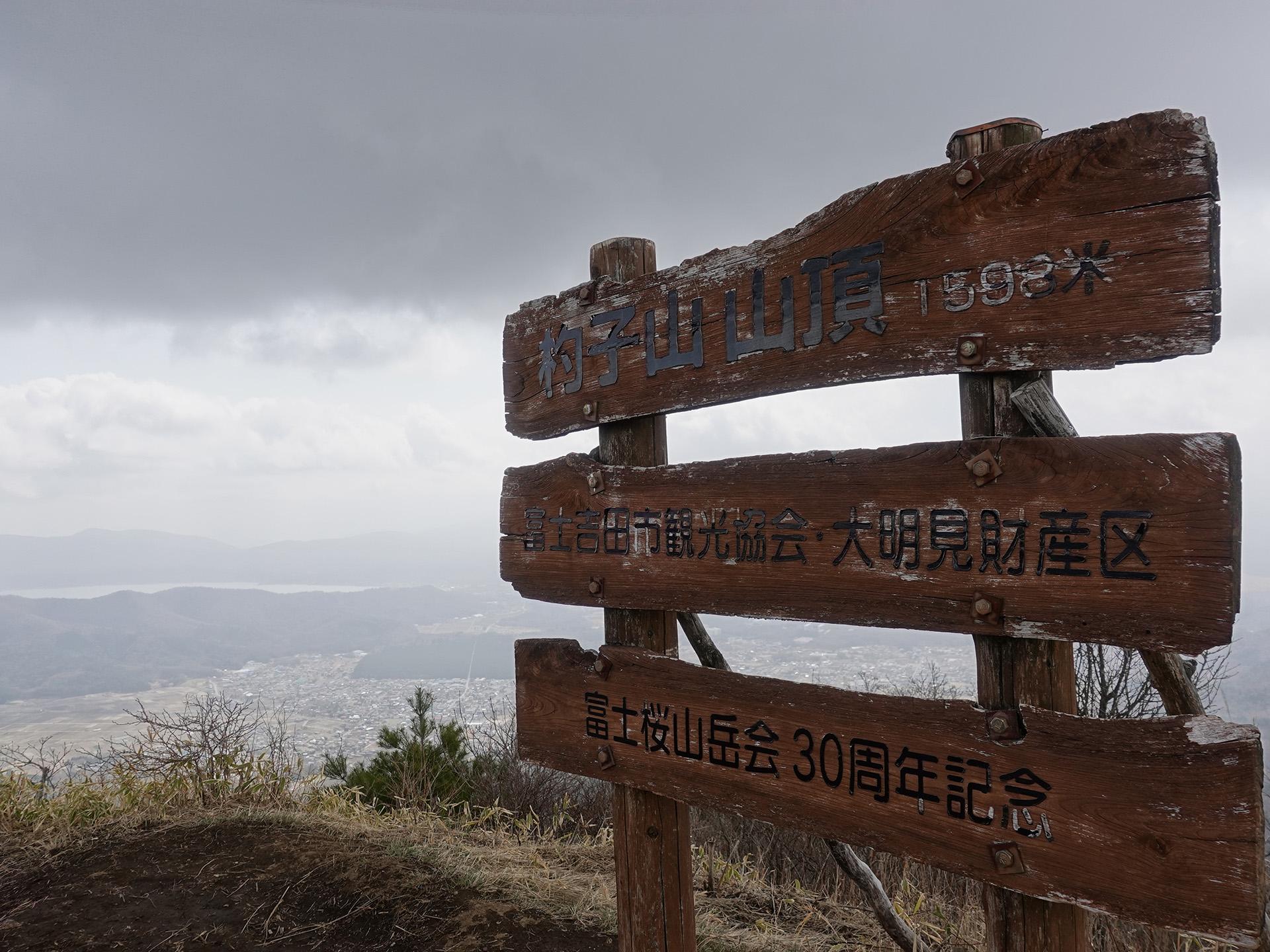 """4-1 富士山ロングトレイル・スルーハイカー第1号へ道のり<br>〜第2回 富士山が見せる姿""""トレイル前半編""""〜"""