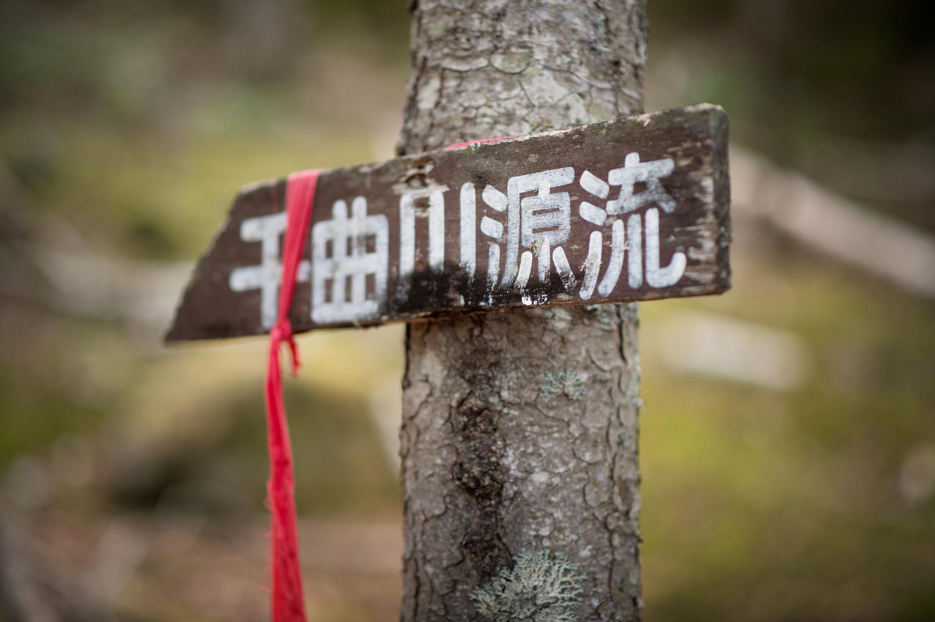 4 エベレストサミッター・伊藤伴が行く。山小屋1泊ハイク in 甲武信ヶ岳