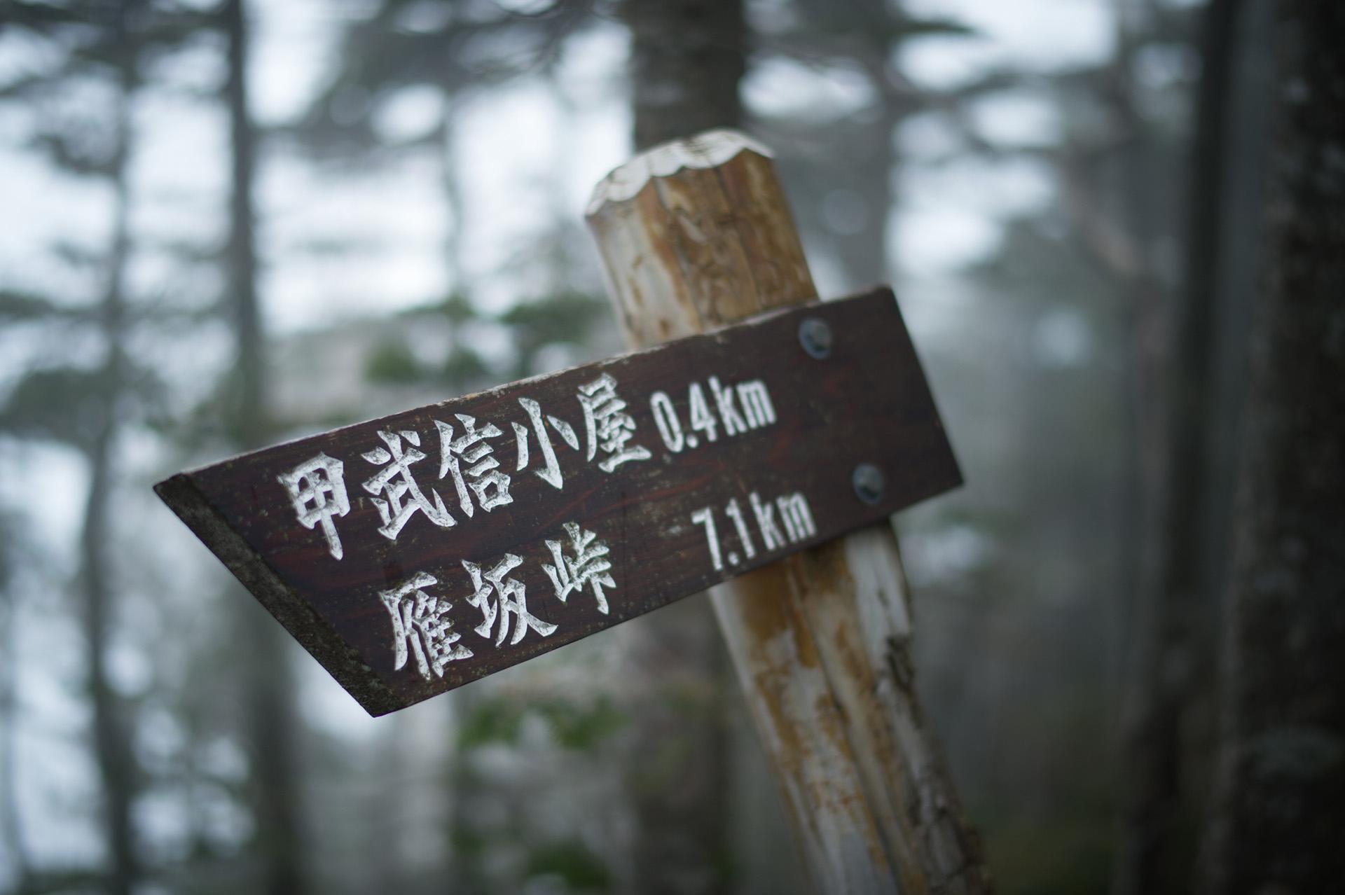 9 エベレストサミッター・伊藤伴が行く。山小屋1泊ハイク in 甲武信ヶ岳